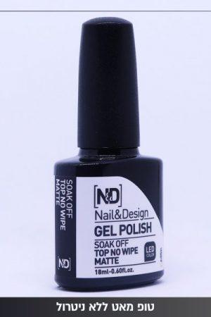 טופ מאט קטיפתי ללא נטרול – N&D Matte Top Coat No Wipe 18ml