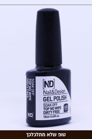טופ נגד לכלוך ללא נטרול – N&D Dirty Free Top Coat No Wipe 18ml