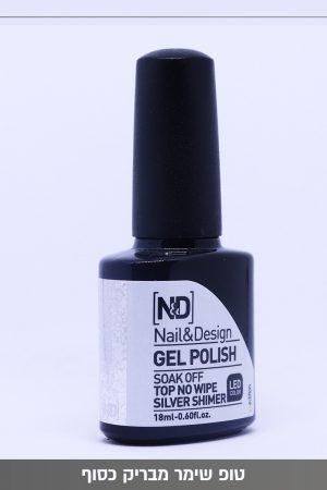 טופ שימר כסוף ללא נטרול – N&D Silver Shimer Top Coat No Wipe 18ml