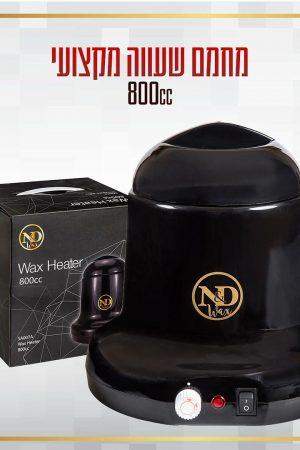 מחמם שעווה פח N&D – Wax Heater 800cc + אחריות יבואן לשנה