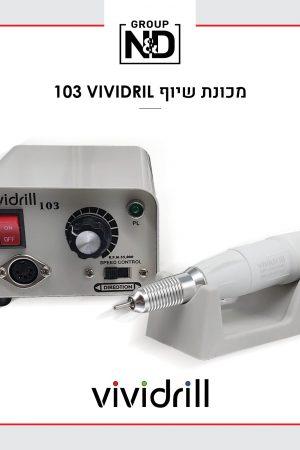מכונת שיוף מקצועית 103 ViviDrill ויוידריל 35,000 סיבובים בדקה + אחריות יבואן לשנה