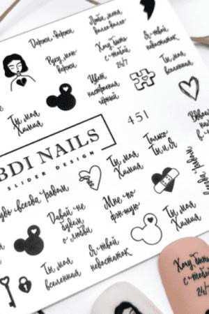 מדבקות מיוחדות לעיצוב ציפורניים – סליידר IBDI Nails 451